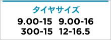 9.00-15��9.00-16��300-15��12-16.5