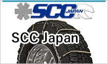 SCC japanケーブルチェーン 乗用車・軽・小型トラック・バス・建機用