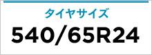 540/65R24