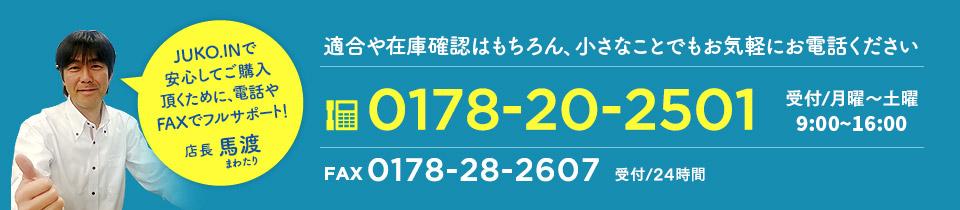 Ŭ���߸˳�ǧ�Ϥ��������ʤ��ȤǤ⤪���ڤˤ����ä���������0178-20-2501