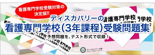北海道 看護学校、専門学校の倍率や学費、試験科 …