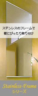 ステンレスのフレームで壁にぴったり取り付け。シンプルでモダン ステンフレームシリーズ