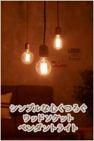 Clara Pendant Light ペンダントライト