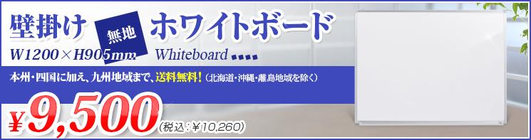 イチオシ!壁掛けホワイトボード〈スケジュールボード〉