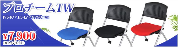 イチオシ!ミーティングチェア〈会議椅子〉