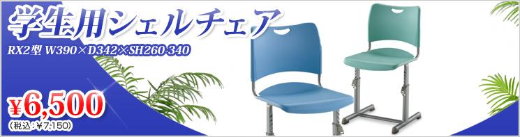 イチオシ!学習椅子・学童チェア〈勉強シリーズ〉