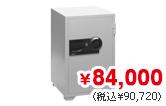 業務用ダイヤル式 84.8L(耐火金庫)