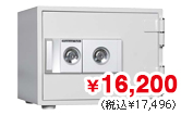 2キー式 耐火金庫 17L(小・中型金庫)