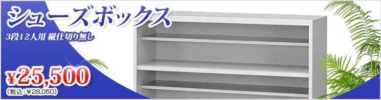 イチオシ!シューズボックス〈下駄箱〉の商品画像