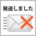 発送しましたメール