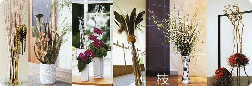 人工観葉植物や造花の小枝から大枝、ナチュラルなドライの枝など多数取り揃えております。