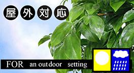 屋外対応人工観葉植物