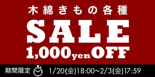 木綿きもの1000円OFF
