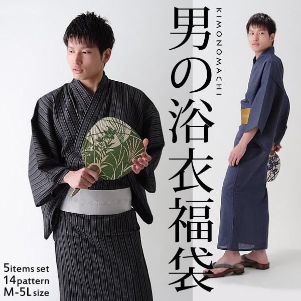 きもの町男性浴衣2015