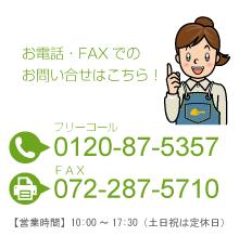 フリーコール・FAXでのお問い合わせはこちら!フリーコール0120-87-5357 FAX072-287-5710