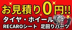 お見積り0円