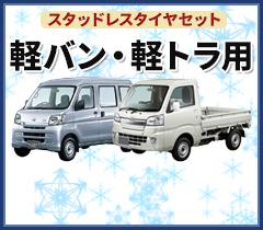 軽トラ・軽バン