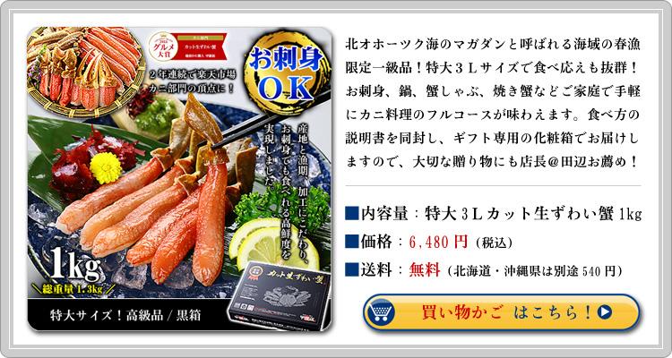 特大カット生ずわい蟹(黒箱)