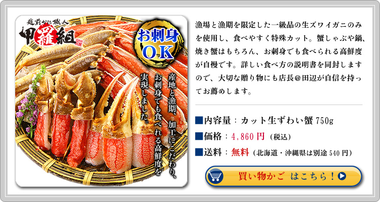 カット生ずわい蟹(白箱)