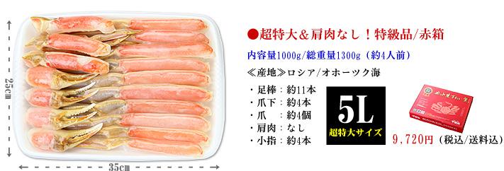 超特大&肩肉なし特級品/赤箱