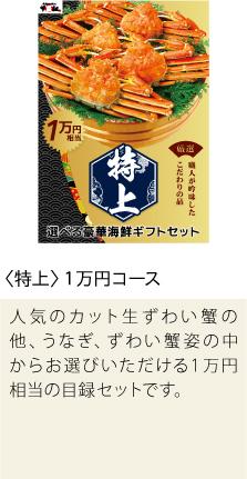 特上 1万円コース