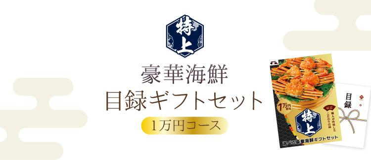 豪華海鮮目録ギフトセット1万円コース