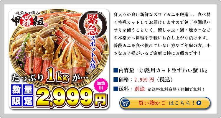 加熱用カット生ずわい蟹1kg