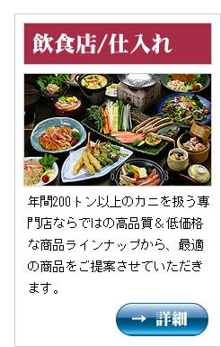 飲食店/仕入れ