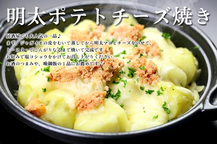 明太ポテト
