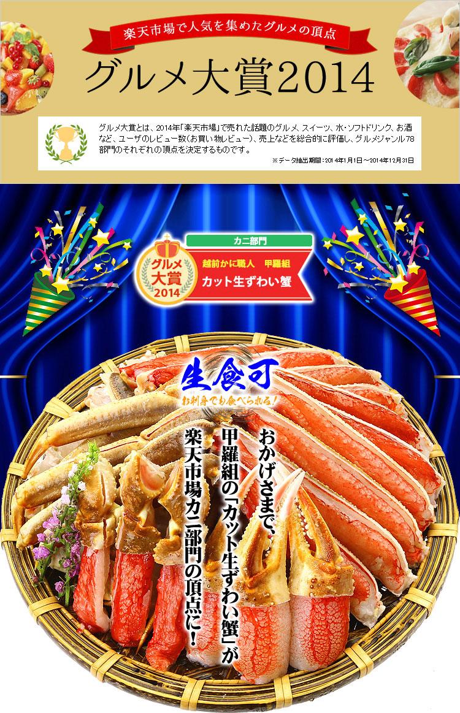 グルメ大賞カニ部門受賞