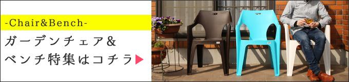 ガーデン iframe テーブル&チェア&セット Garden