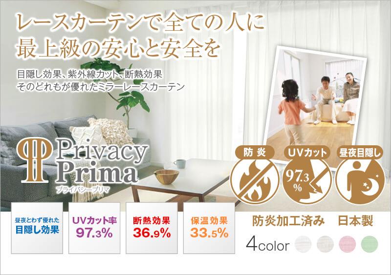 日本製で安心!高機能ミラーレースカーテン