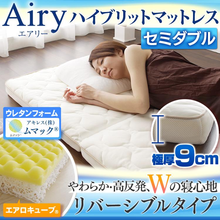 エアリーハイブリッドマットレス セミダブルサイズ やわらか・高反発 Wの寝心地 リバーシブルタイプ