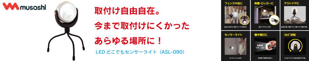 LED�ɤ��Ǥ⥻���饤�ȡ��饤�ƥå��� ASL-090