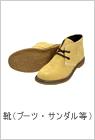 靴(ブーツ・サンダル等)