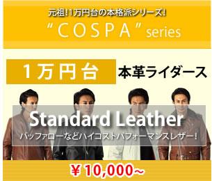 1万円台本革ライダース