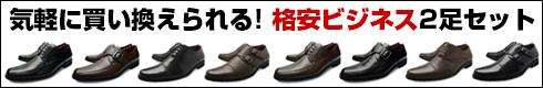 気軽に買い換えられる!格安激安プチプラビジネスシューズ2足セット メンズ 紳士靴