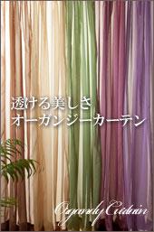 透ける美しさ オーガンジーカーテン