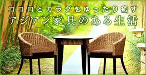 ココロとカラダをゆったり癒す アジアン家具のある生活