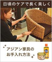 アジアン家具のお手入れ方法