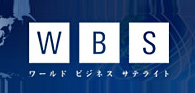 WBS(ワールドビジネスサテライト)
