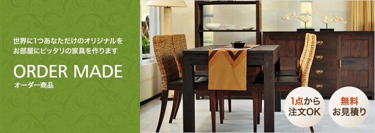 世界に1つあなただけのオリジナルを お部屋にピッタリの家具を作ります