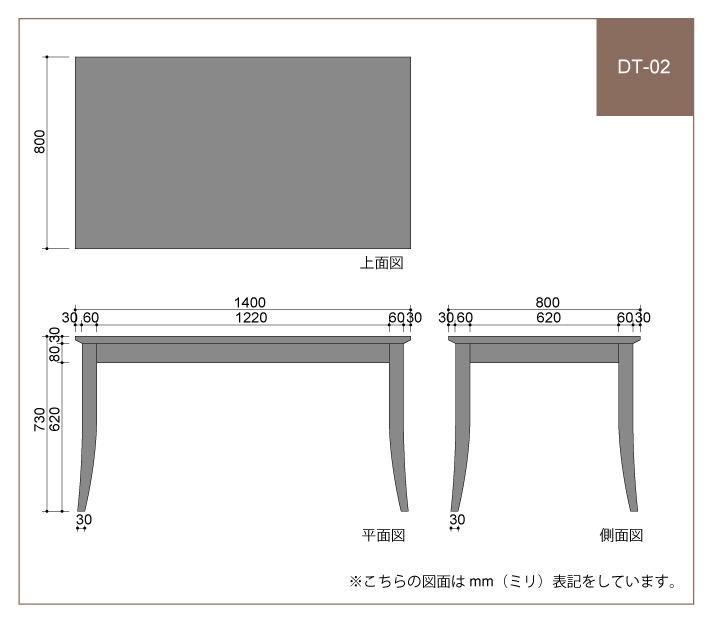 DT-02 図面