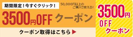 3500円オフクーポン