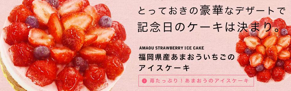 苺たっぷり!あまおうのアイスケーキ