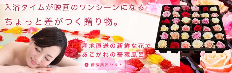 薔薇風呂セット
