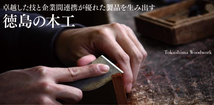 徳島の木工業の特色は洋家具・銘木家具・鏡台・建具・仏壇・住設家具などの企業が集まった複合家具産地であることです。