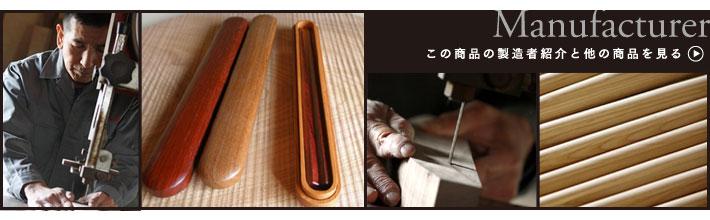 黒崎木工所は無垢材にこだわり、和風モダンテイストで家具から椅子、小物まで、職人が手作りでひとつひとつ丁寧に作っています。銘木の持つ、風合い、色、木目、木の重さなど、木そのものの特長を活かしています。無垢材だからこその、割れ、ねじれ等が生じることもありますが、割れや節も木の持つ顔、そんな銘木だから、おもしろい家具ができます。世界に一つだけの家具、そんな家具作りをしています。無垢家具は修理ができ、長く使っていただけます。また木の表面は、塗装によっても、変わります。自然な仕上げのオイル塗装、汚れたとき水拭きできる手軽さならウレタン塗装、日本伝統の良さがある漆塗りなど、当社は木の用途に合った塗装をしています。注文家具もお受けいたします。