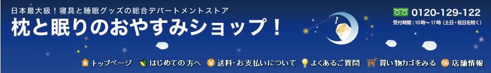 日本最大級!寝具と睡眠グッズの総合デパートメントストア「枕と眠りのおやすみショップ!