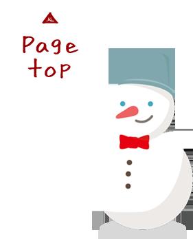 クリスマスキャンペーンのページトップへ